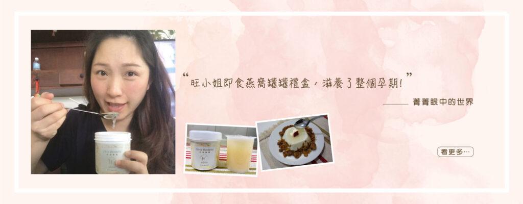 LadyWan旺小姐即食燕窩罐罐禮盒
