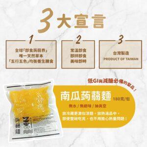 南瓜蒟蒻麵 $79/包