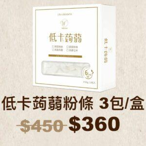 低卡蒟蒻粉條 3包/盒