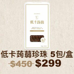 低卡蒟蒻珍珠 5包/盒