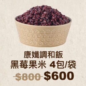 康孅調和飯-黑莓果米 4包/袋