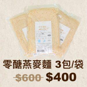 零醣燕麥麵 3包/袋
