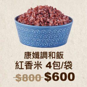 康孅調和飯-紅香米 4包/袋