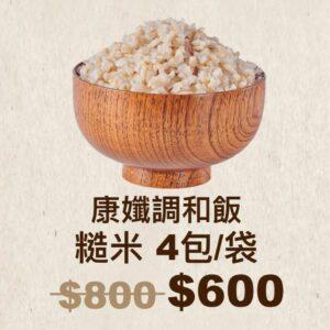 康孅調和飯-糙米 4包/袋